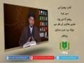 ...کتاب پیغمبرِ امی[1]   پیغمرؐ کا امی ہونا، مغربی مفکرین کی نظر   Urdu