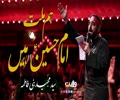 ہم ملتِ امام حسینؑ ہیں   سید مجید بنی فاطمہ   Farsi Sub Urdu