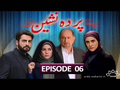 [06] Parda Nasheen   پردہ نشین   Urdu Drama Serial