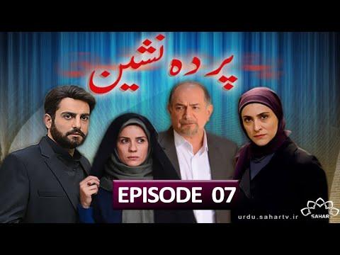 [07] Parda Nasheen   پردہ نشین   Urdu Drama Serial