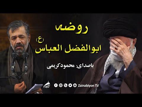 روضه ابوالفضل العباس - حاج محمود کریمی در محضر رهبر انقلاب | Farsi