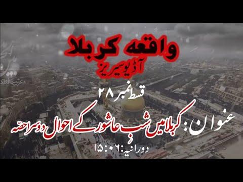 [28]Topic:Karbala main Shab e Ashur ke Ahwaal Part 2 | Maulana Muhammad Nawaz - Urdu