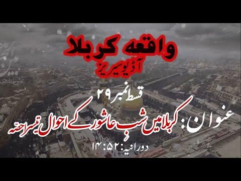 [29]Topic:Karbala main Shab e Ashur ke Ahwaal Part 3 | Maulana Muhammad Nawaz - Urdu