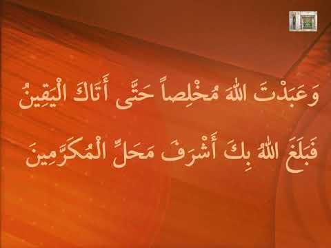 Saturday Ziyaarat | Holy Prophet (SAWW) | Arabic, English and Gujrati