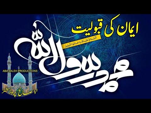 CLIP | اطاعتِ رسولؐ، قبولیت ایمان کی شرط | PART 1/2 | H.I. Maulana Syed Haider Naqvi | Urdu