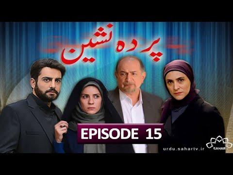 [15] Parda Nasheen | پردہ نشین | Urdu Drama Serial