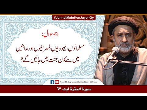 Ahem Sawal! Musalmano, Yahodiyon, Nasraniyon Aur Sabaeen Main Sy Kon Jannat Main Jayen Gy? | H.I. Syed Haider Naqvi | Ur