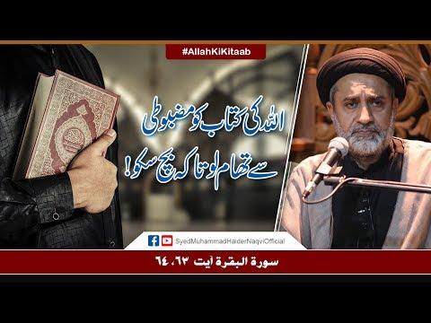 Allah Ki Kitaab Ko Mazbooti Sy Thaam Lo Taky Bach Sako | Ayaat-un-Bayyinaat | Hafiz Haider Naqvi | Urdu