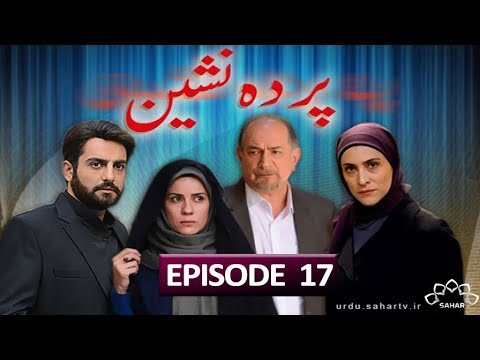 [17] Parda Nasheen | پردہ نشین | Urdu Drama Serial