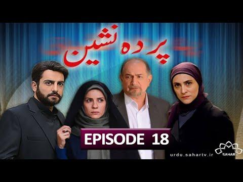 [18] Parda Nasheen | پردہ نشین | Urdu Drama Serial