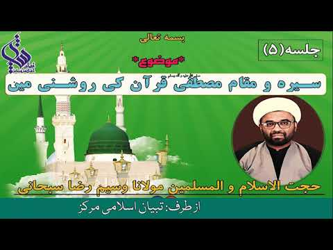 01 | Sirat o Muqaam e Hazrat e Mustafa (SAWW) Quran ki roshni mai | H.I Waseem Subhani | 2020 | Urdu