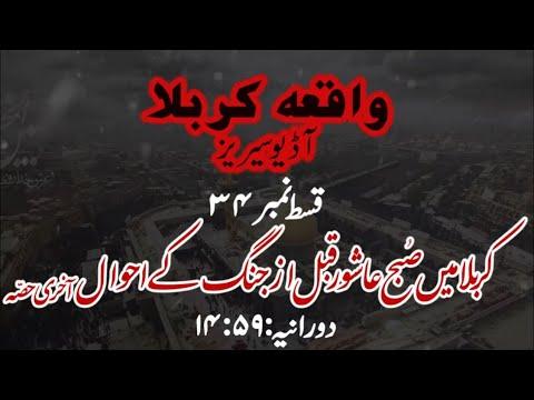 [34]Topic:Karbala main Subh e Ashur Qabl az Jang ke Ahwaal Last Part | Maulana Muhammad Nawaz - Urdu