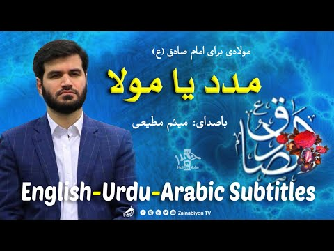 مدد یا مولا (امام صادق) میثم مطیعی | Farsi sub English Urdu Arabic