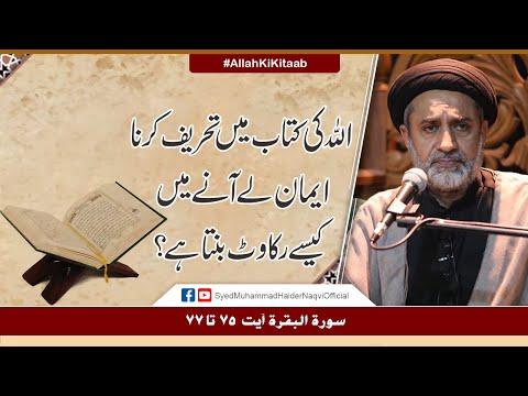 Allah Ki Kitaab Main Tehreef Karna Imaan Lay Aany Main Kaisy Rukawat Banta Hy?   Ayaat-un-Bayyinaat   Hafiz Syed Haider