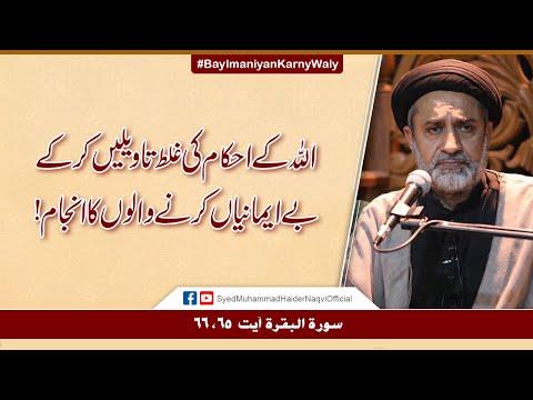 Allah Kay Ahkaam Ki Ghalat Taweelain Kar Ky Bay Imaniyan Karny Walon Ka Anjam!   Ayaat-un-Bayyinaat   Hafiz Syed Haider