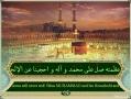 Sahifah Sajjadiyyah - 5 For Himself and the People Under His Guardianship - Arabic sub English