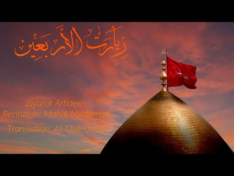 HD | Ziyarat Arbaeen | Arabic sub English