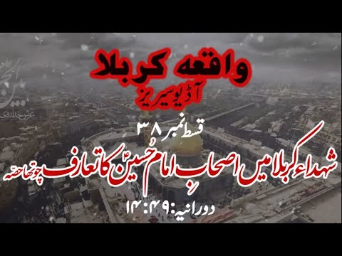 [38]Topic:Shuhada e Karbala main Ashaab e Imam Hussain a.s ka Taaruf Part 4 | Maulana M۔Nawaz - Urdu
