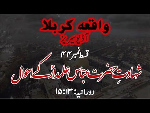 [44]Topic:Shahadat e Hazrat Abbas Alamdar a.s ke Ahwaal | Maulana Muhammad Nawaz - Urdu