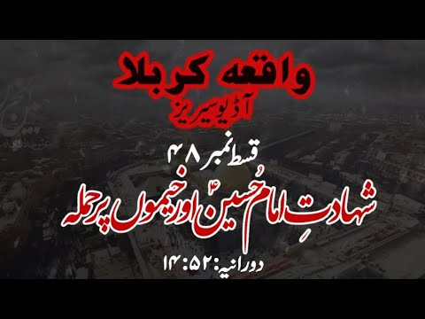 [48]Topic:Shahadat e Imam Hussain a.s aur Khaimon par Hamla | Maulana Muhammad Nawaz - Urdu