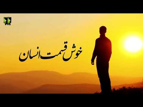 [Clip] Khush Qismat Insaan | H.I Syed Ali Murtaza Zaidi | Urdu