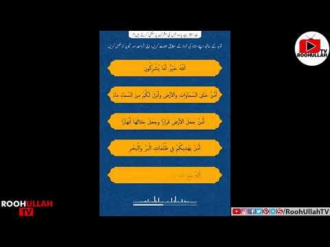 خدا بہتر ہے یا وہ جس کی مشرک پرستش کرتے ہیں | درس 11 | Urdu