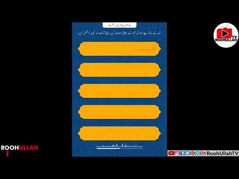 Khudawand Piyambran Akhirat | Lecture 14 | Holy Quran | Urdu