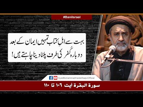 Bohat Say Ahle Kitaab Tumhain Imaan Kay Baad Dubara Kufr Ki Taraf Palta Daina Chaty Hain | H.I. Haider Naqvi | Urdu