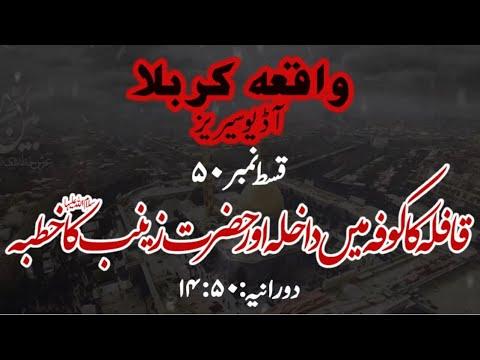 [50]Topic:Qaflay ka Kufa main Dakhla aur Hazrat Zainab s.a ka Khutba | Maulana Muhammad Nawaz - Urdu