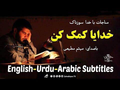 خدایا کمک کن | مناجات | میثم مطیعی | Farsi sub English Urdu Arabic