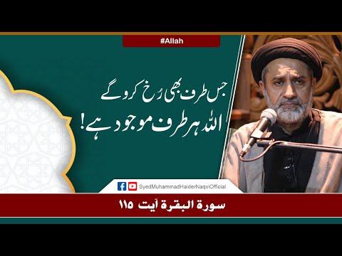 Jis Taraf Bhi Rukh Karo Gay Allah Hr Taraf Mojood Hy | Ayaat-un-Bayyinaat | Hafiz S. Haider Naqvi | Urdu