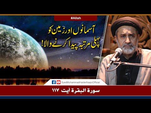 Aasmano Aur Zameen Ko Pehli Martaba Paida Karny Wala! | Ayaat-un-Bayyinaat | Hafiz S. Haider Naqvi | Urdu