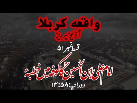 [51]Topic:Imam Ali ibne Alhussain a.as  ka Kufa main Khutba   Maulana Muhammad Nawaz - Urdu
