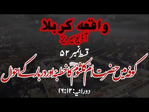 [52]Topic:Kufa main Hazrat Umm e Kulsoom s.a ka Khutba aur Darbar ke Ahwaal | Maulana M۔Nawaz - Urdu