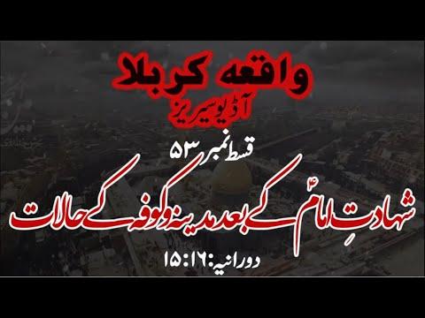 [53]Topic:Shahadat e Imam a.s ke Ba\'ad Kufa o Madina ke Halaat | Maulana Muhammad Nawaz - Urdu