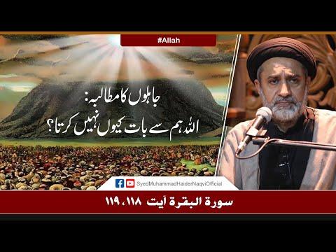 Jahilon Ka Mutaliba: Allah Hum Se Baat Kiun Nahi Karta? || Ayaat-un-Bayyinaat || Hafiz Haider Naqvi