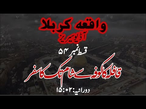 [54]Topic:Qaafilay ka Kufa se Shaam tak ka Safar | Maulana Muhammad Nawaz - Urdu