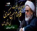مؤمن کی اہمیت کلامِ امام حسن عسکریؑ... | استاد انصاریان | Farsi Sub Urdu