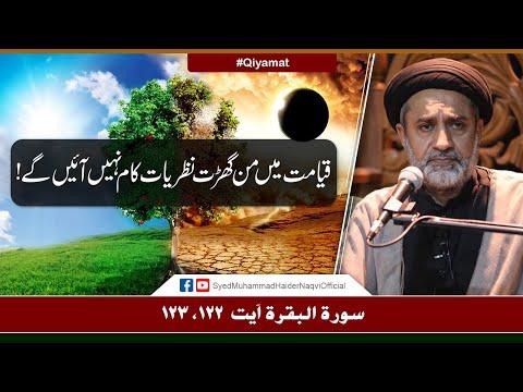 Qiyamat Main Man Gharat Nazariyat Kam Nahi Aayen Gay! | Ayaat-un-Bayyinaat | Hafiz S. Haider Naqvi | Urdu
