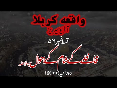 [56]Topic:Qafilay ke Shaam ke Ahwaal Part 1 | Maulana Muhammad Nawaz - Urdu