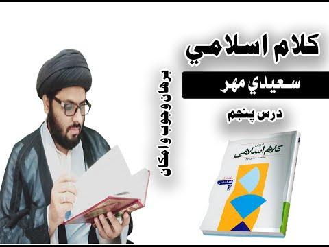 Ilm-e-kalam lecture no 5 | علم الکلام | کلام اسلامي درس پنجم | برهان امکان ووجو�
