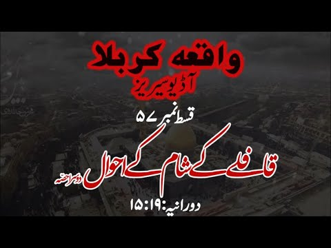 [57]Topic:Qafilay ke Shaam ke Ahwaal Part 2 | Maulana Muhammad Nawaz - Urdu