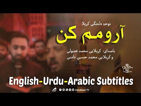 آرومم کن (دلتنگی) محمد فصولی و محمد حسین دامنی | Farsi sub English Urdu Arab