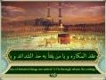 Sahifah Sajjadiyyah - 7 When Faced With Worrisome Tasks - Arabic sub English