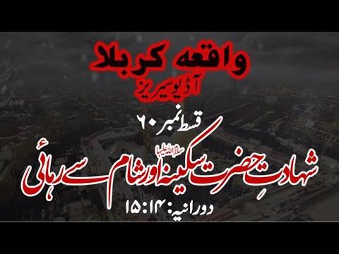 [60]Topic:Shahadat e Hazrat Sakeena s.a aur Shaam se Rihaai   Maulana Muhammad Nawaz - Urdu