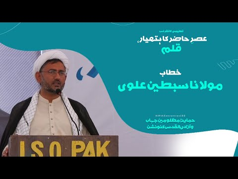 Speech | Molana Sibtain Alvi | Asr e Hazir ka Hathyar, Qalam | 49th Convention ISO Pakistan