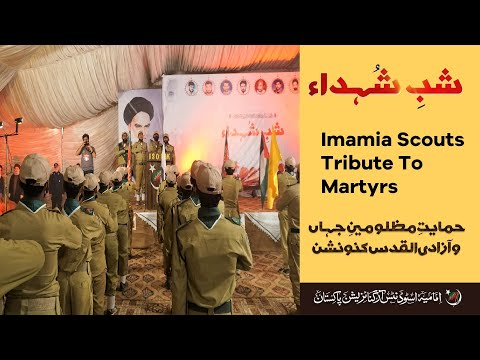 Imamia Scouts Presentation | Shab e Shuhda | 49th Convention ISO Pakistan
