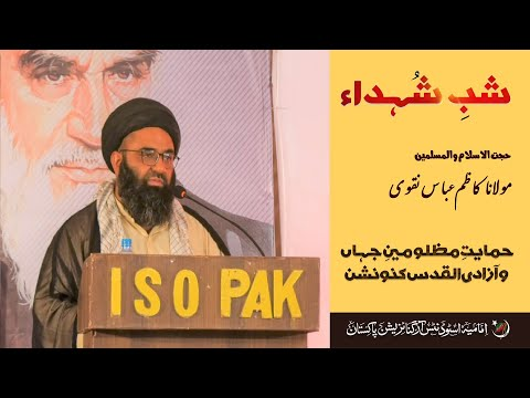 Speech | Molana Kazim Abbas Naqvi | Shab e Shuhda | 49th Convention ISO Pakistan