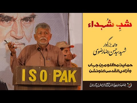 Speech | Father Shaheed Syed Hassan Raza Rizvi | Shab e Shuhda | 49th Convention ISO Pakistan