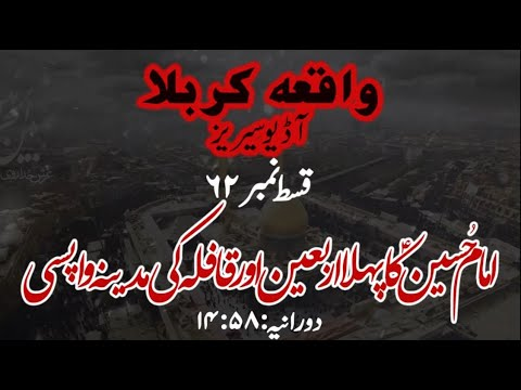 [62]Topic:Imam Hussain as ka pehla Arbaeen aur Qafila ki Madina Wapsi | Mulana Muhammad Nawaz - Urdu